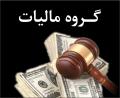 وکیل من - گروه مالیات